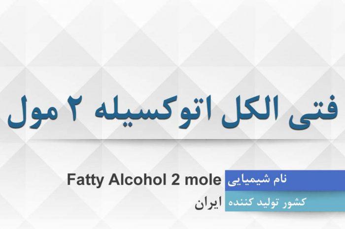 فتی الکل اتوکسیله 2 مول