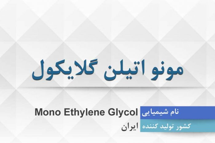 مونو اتیلن گلایکول