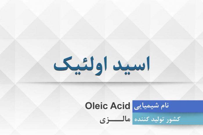 اسید اولئیک